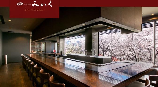 Top Restaurant Videos: Gion Mikaku In Kyoto, Japan's Best Steakhouse