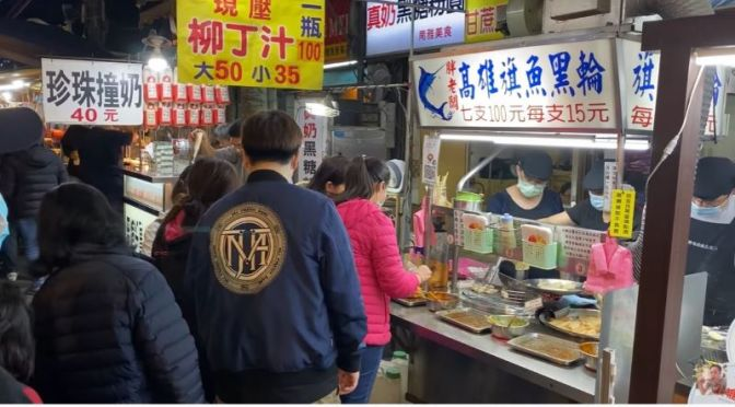 Food & Travel: The Top 'Street Food' In New Taipei City, Taiwan (Video)