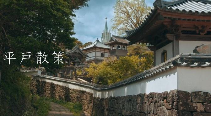 Walks: 'Hirado City Castle Nagasaki, Japan' (5K Video)