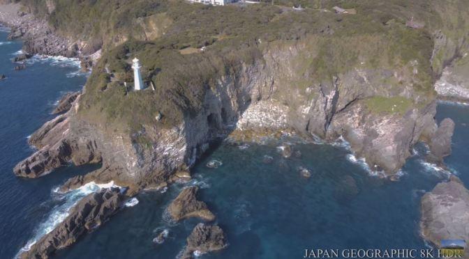 Views: 'Cape Ashizuri' – Southern Japan (8K Video)